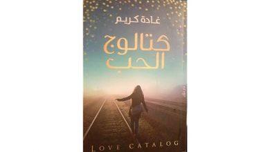 Photo of تلخيص كتاب كتالوج الحب الجزء الأول