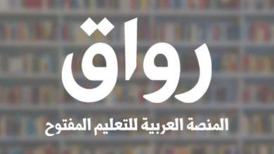 Photo of منصة رواق افضل موقع كورسات مجانا في الوطن العربي 2020