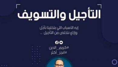 Photo of طرق من اجل علاج التسويف ومشكلة التأجيل والمماطلة
