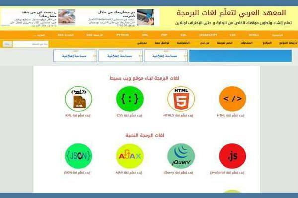المعهد العربي لتعلّم لغات البرمجة