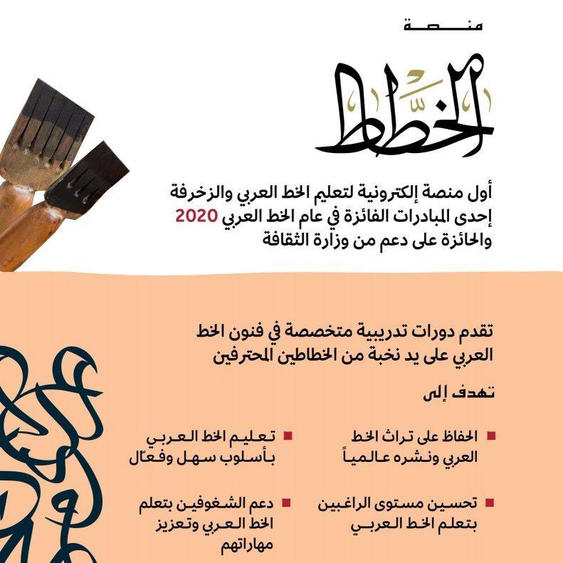 منصة الخطاط تعد من أهم المواقع في تعليم الخط العربي والاولى من نوعها