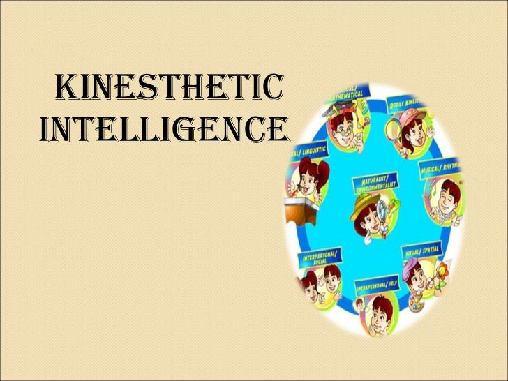 الذكاء الحركي
