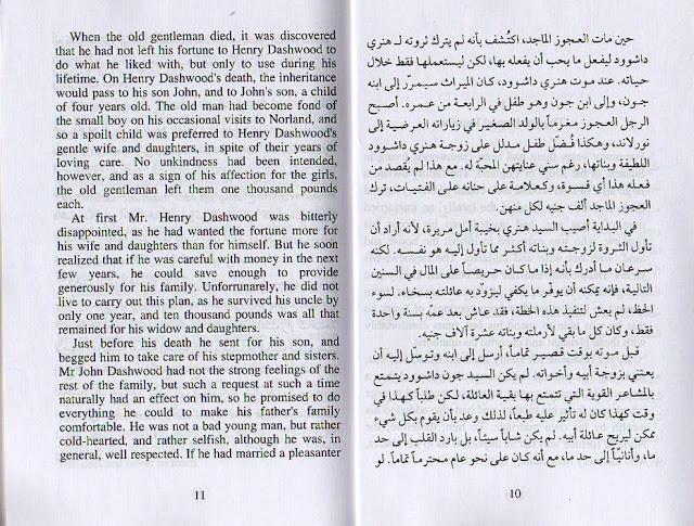 الكتب ثنائية اللغة - طور من نفسك في دقائق