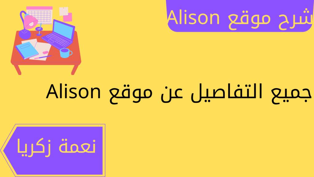 شرح موقع alison