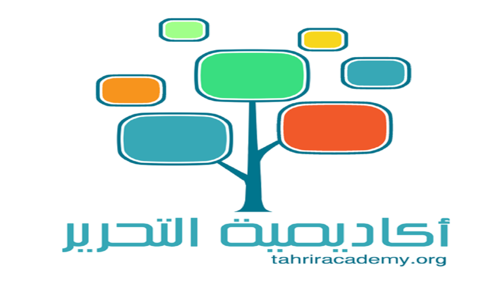اكاديمية التحرير