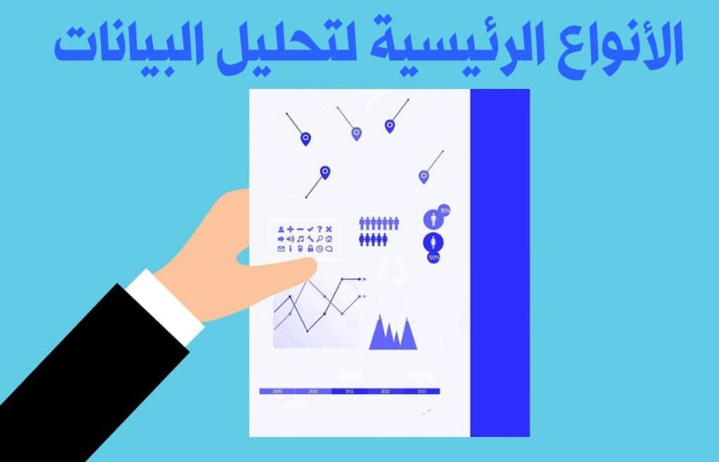 الأنواع الرئيسية لتحليل البيانات