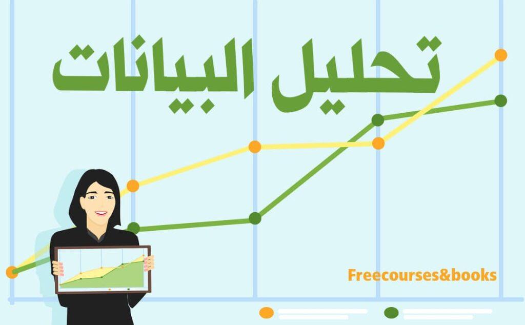 تخصص تحليل البيانات