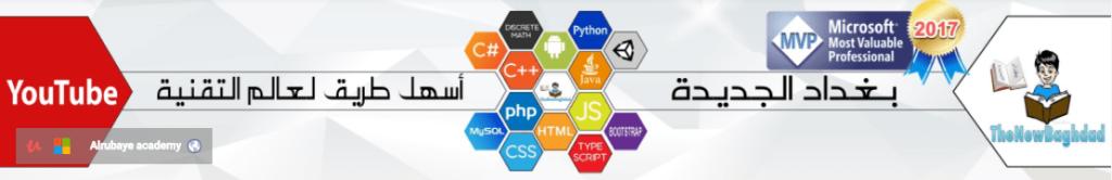قناة تعليمية للبرمجة والتقنية مجانا