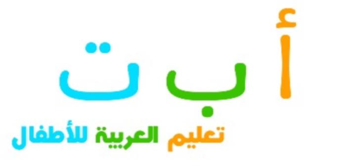 ا ب ت تعليم العربية للاطفال