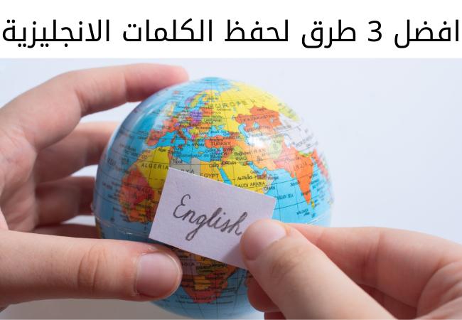 افضل 3 طرق مجربة لحفظ الكلمات الانجليزية