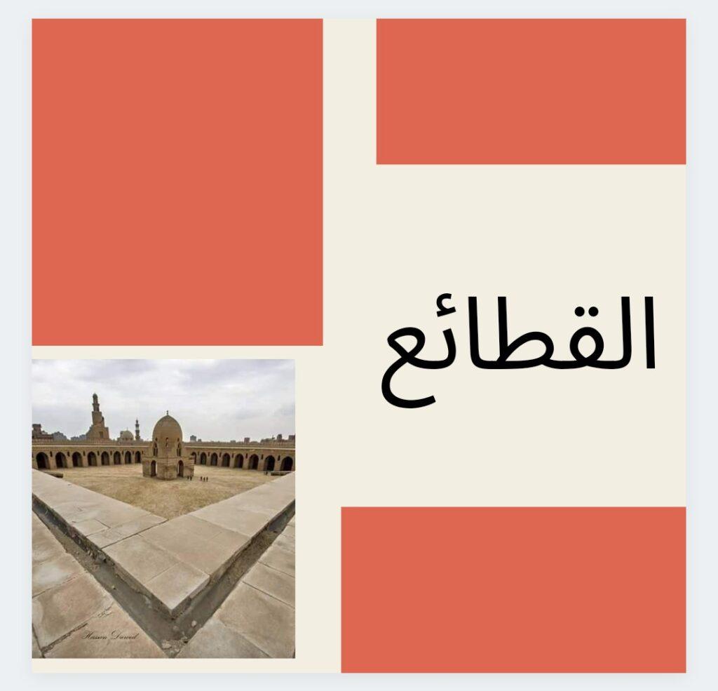 عواصم مصر الاسلامية