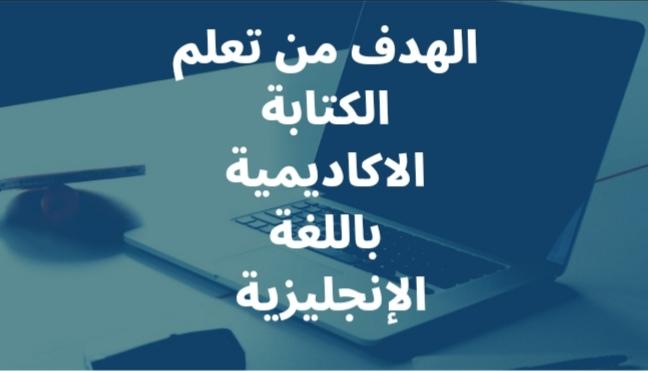 الهدف من تعلم الكتابة الاكاديمية باللغة الإنجليزية