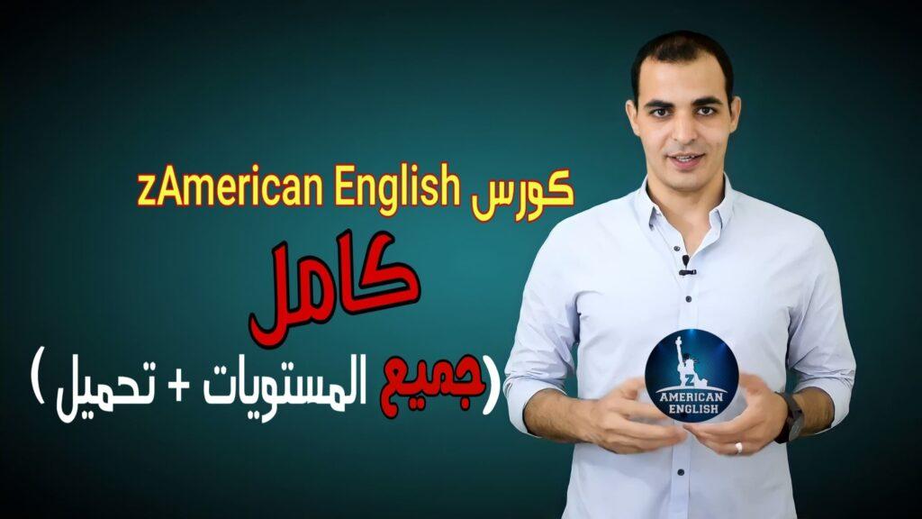 zamerican english