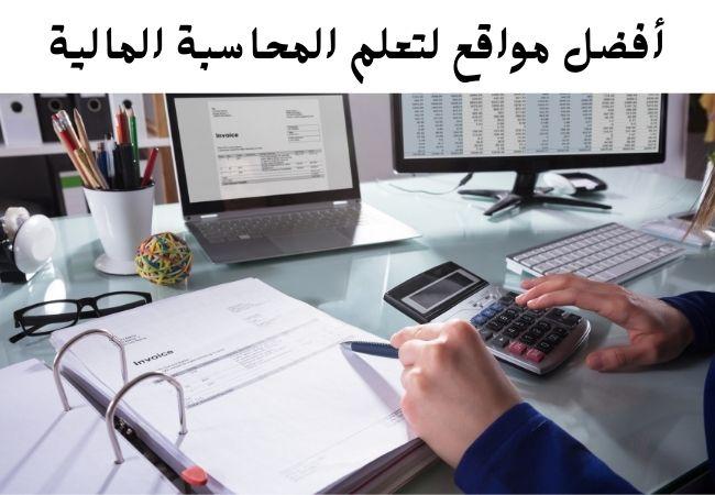 أفضل مواقع لتعلم المحاسبة المالية