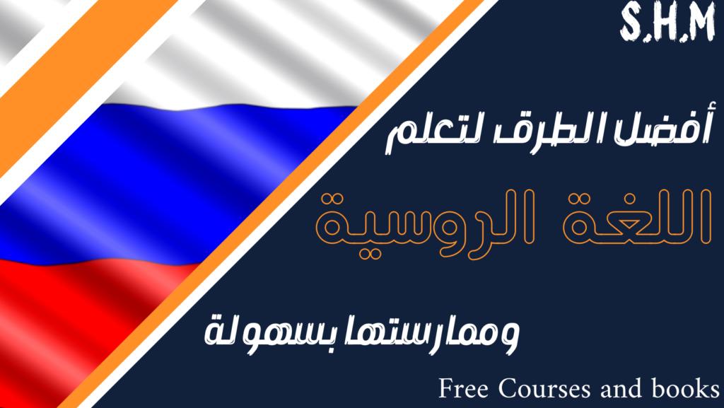 تعلم اللغة الروسية: أفضل الطرق لتعلم اللغة الروسية من الصفر للمبتدئين