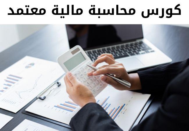كورس محاسبة مالية معتمد