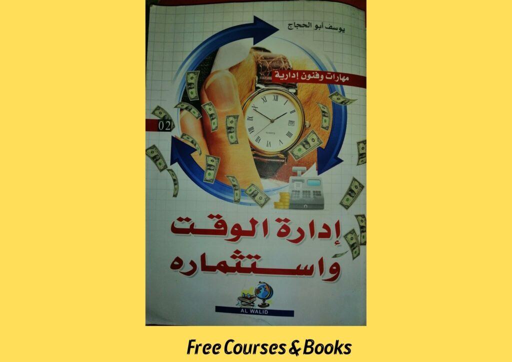 كتاب إدارة الوقت واستثماره