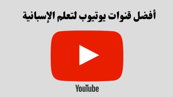 أفضل قنوات يوتيوب للإسبانية