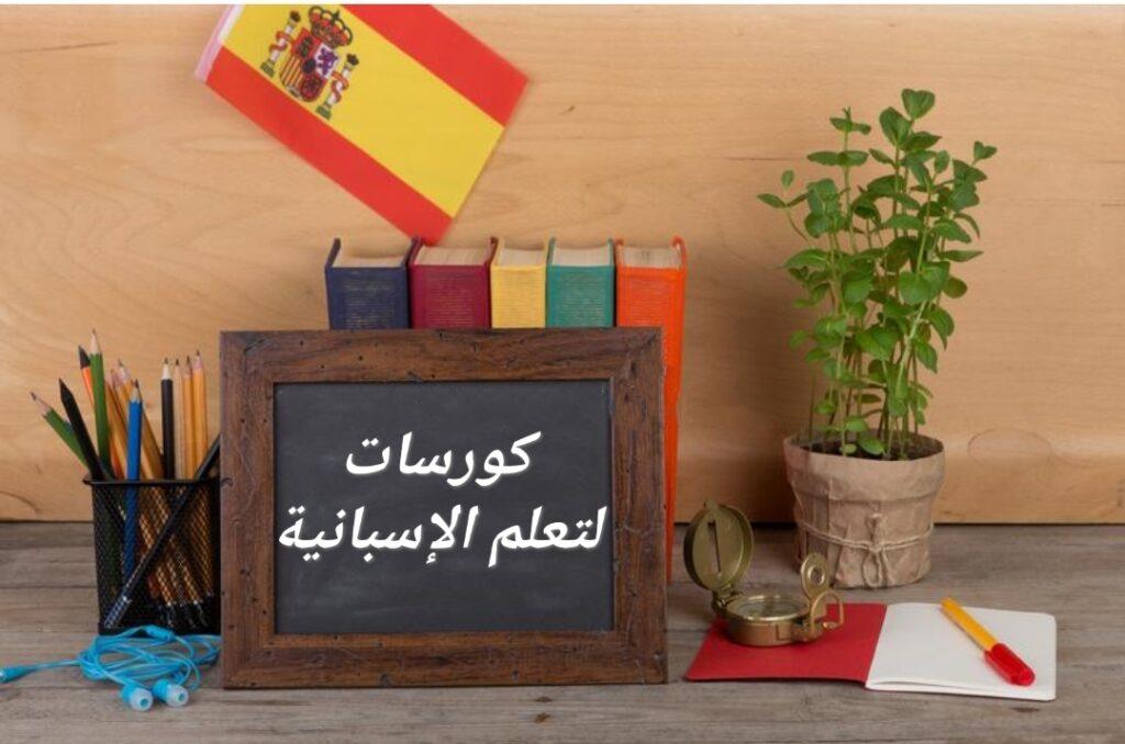 كورسات لتعلم اللغة الاسبانية
