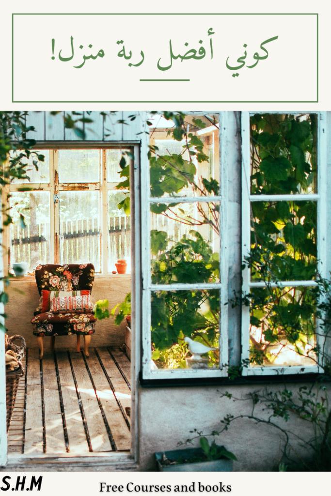 ربات المنزل: كيف تنظمين وقتك وتحصلين على مصدر دخل إضافي؟