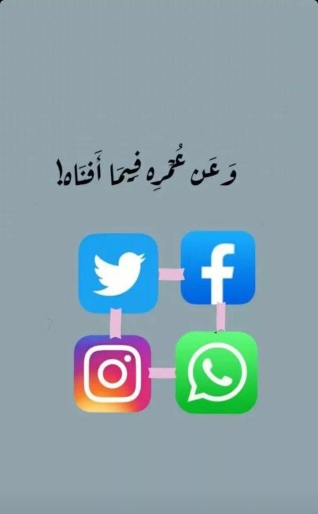 الإستخدام المفرط لمواقع التواصل الإجتماعي