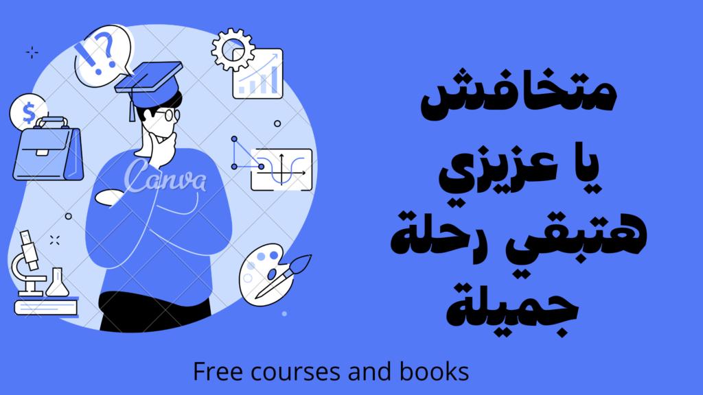 نصائح للدراسة